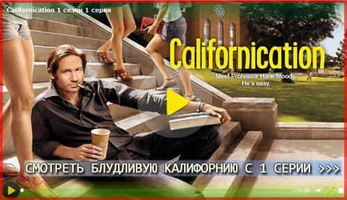 смотреть блудливая калифорния: